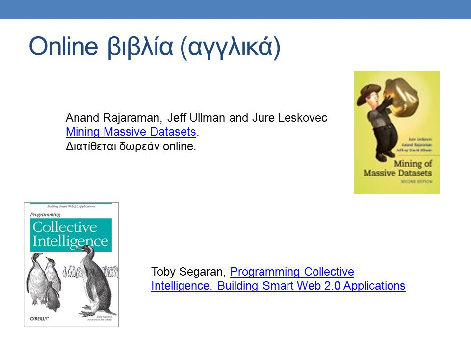 Online βιβλία (αγγλικά) Toby Segaran, Programming Collective Intelligence.