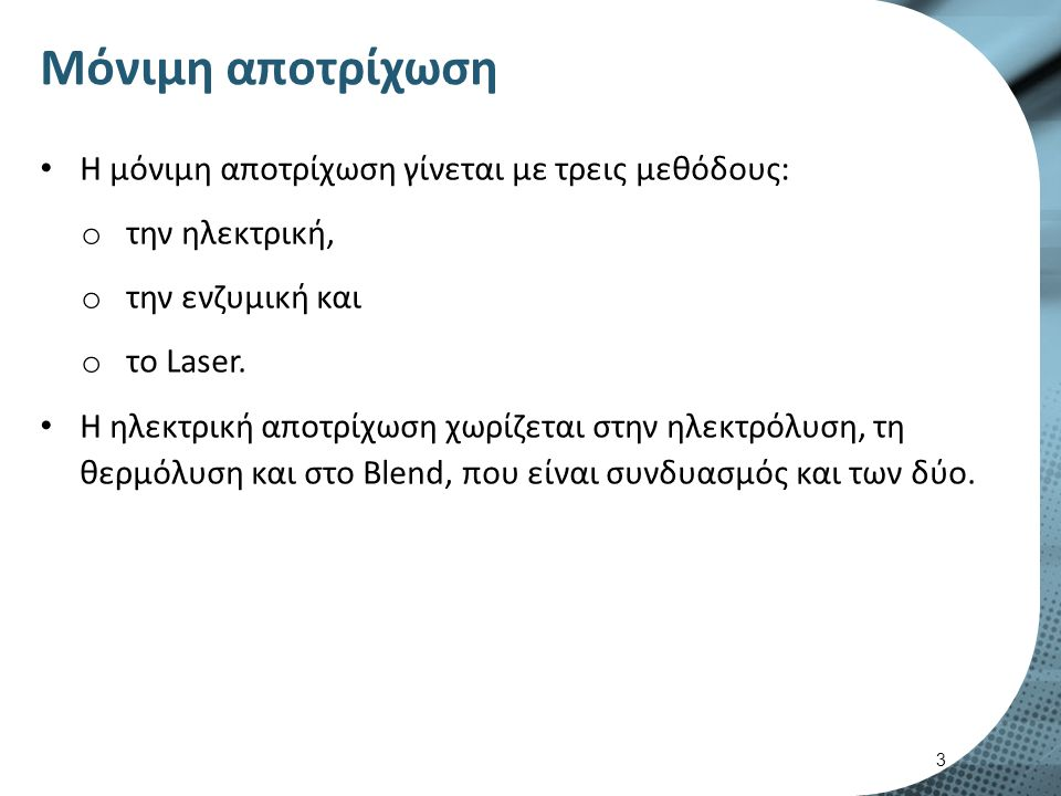 Ενζυμική Αποτρίχωση (Ε) Ενότητα 1  Εισαγωγή Κατερίνα Δηλαβέρη ... ea4804d0409