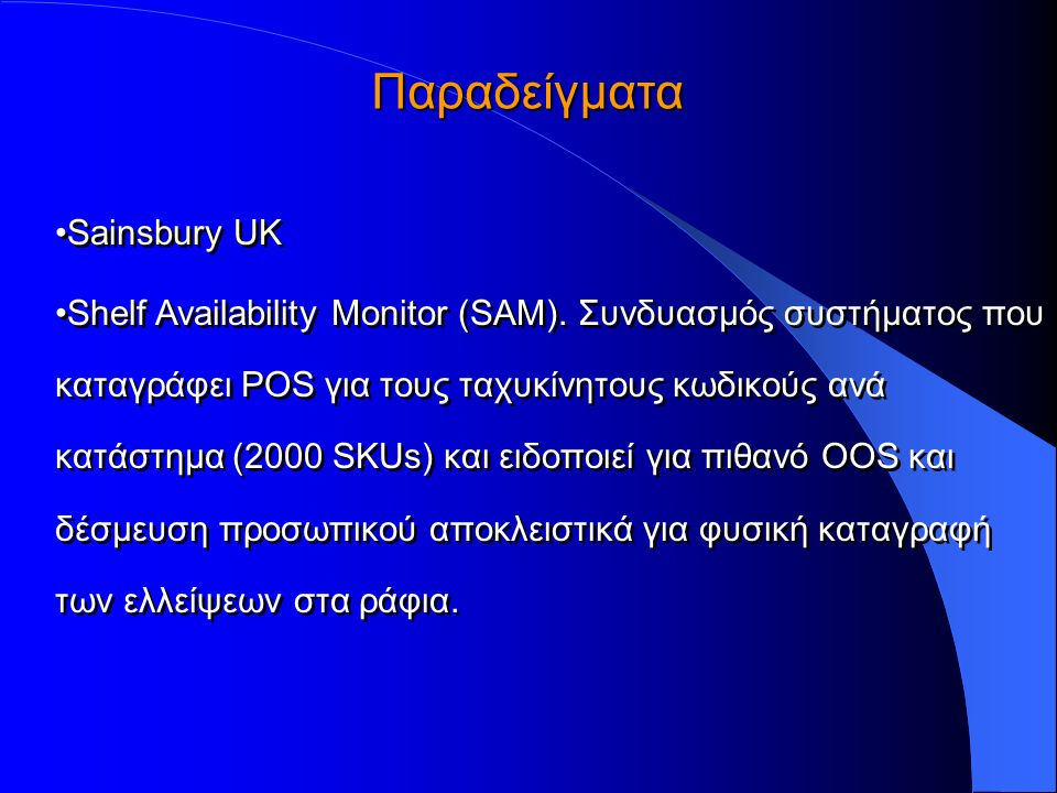 Παραδείγματα Sainsbury UK Shelf Availability Monitor (SAM).