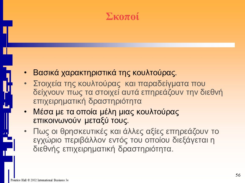 Prentice Hall © 2002 International Business 3e 56 Σκοποί Βασικά χαρακτηριστικά της κουλτούρας.