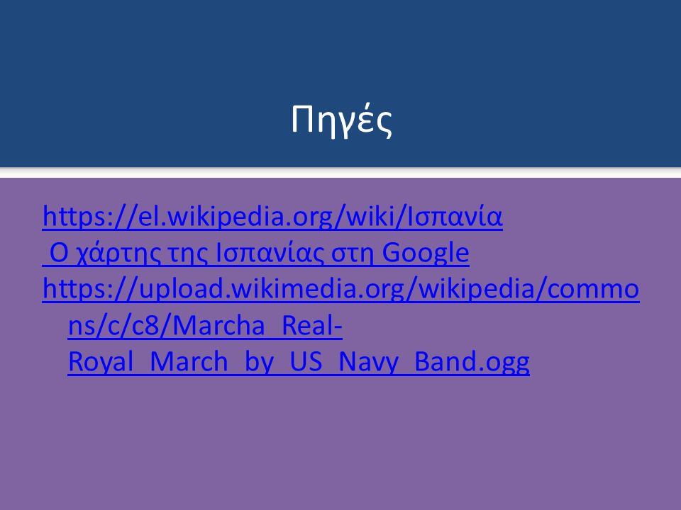 Πηγές   O χάρτης της Ισπανίας στη Google   ns/c/c8/Marcha_Real- Royal_March_by_US_Navy_Band.ogg