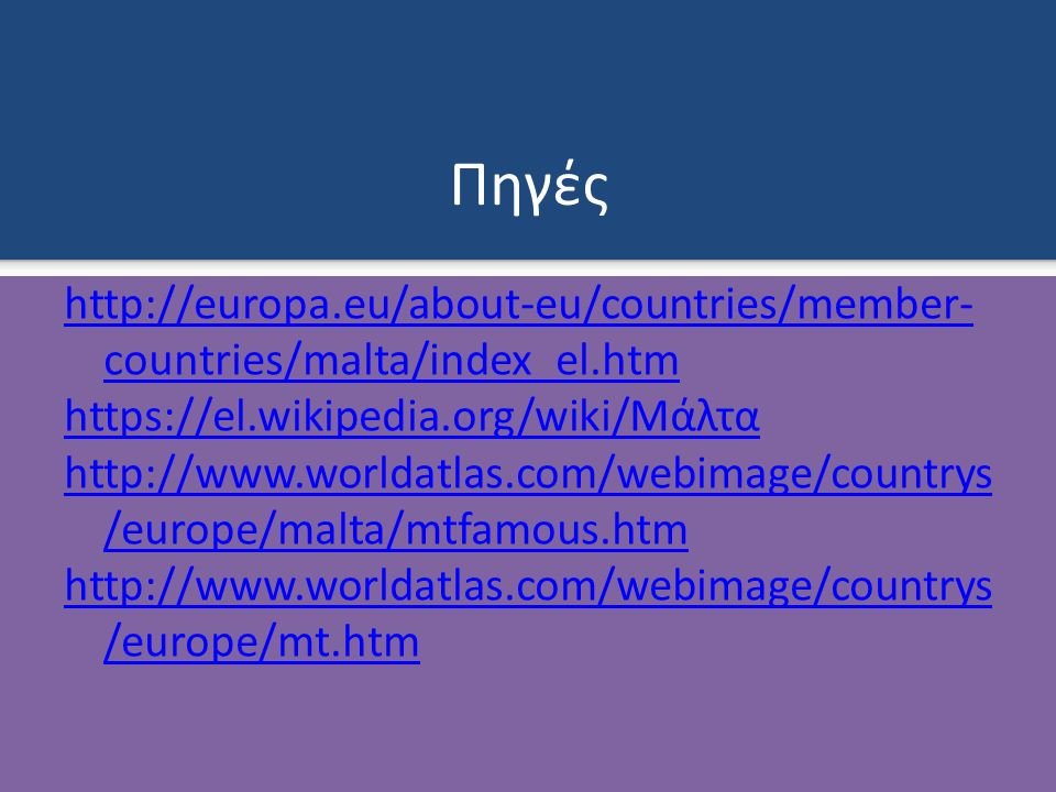 Πηγές   countries/malta/index_el.htm     /europe/malta/mtfamous.htm   /europe/mt.htm