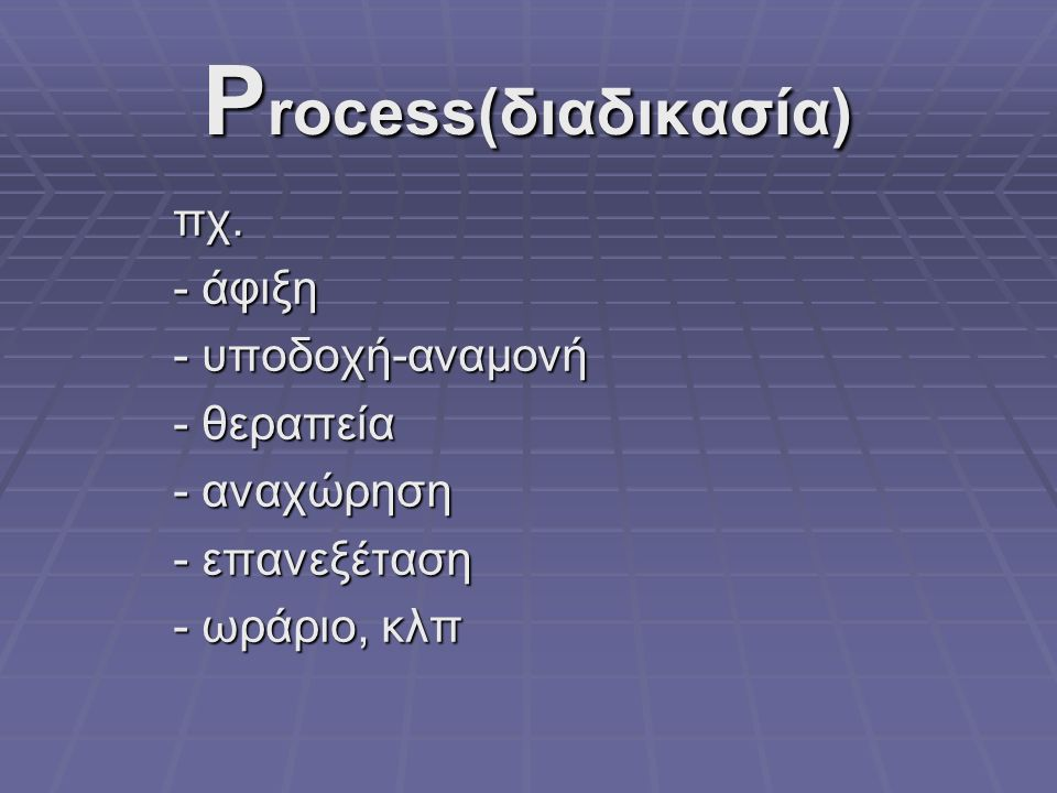 P rocess(διαδικασία) πχ.