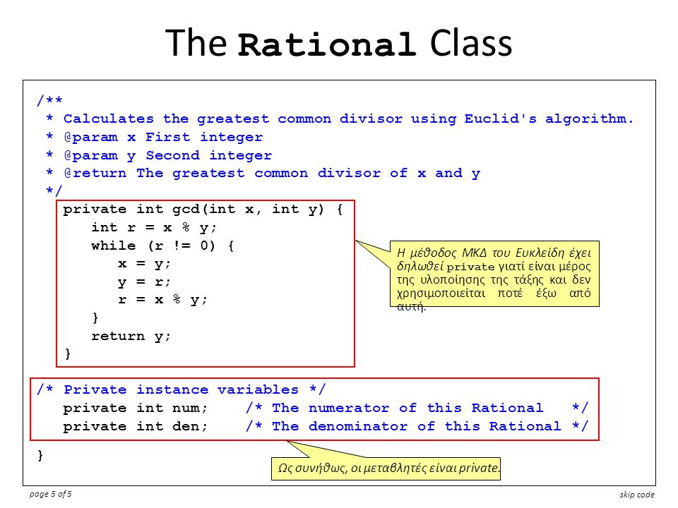 /** * Divides this number by the rational number r.