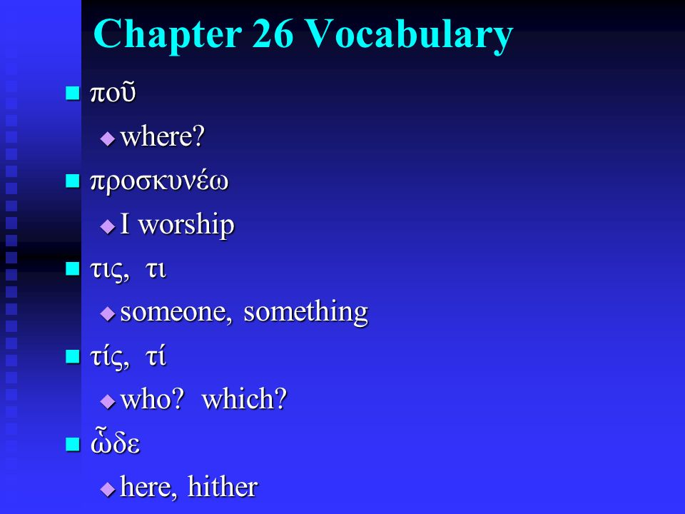 Chapter 26 Vocabulary πο ῦ πο ῦ  where.