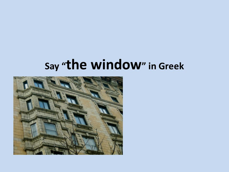 Say the window in Greek