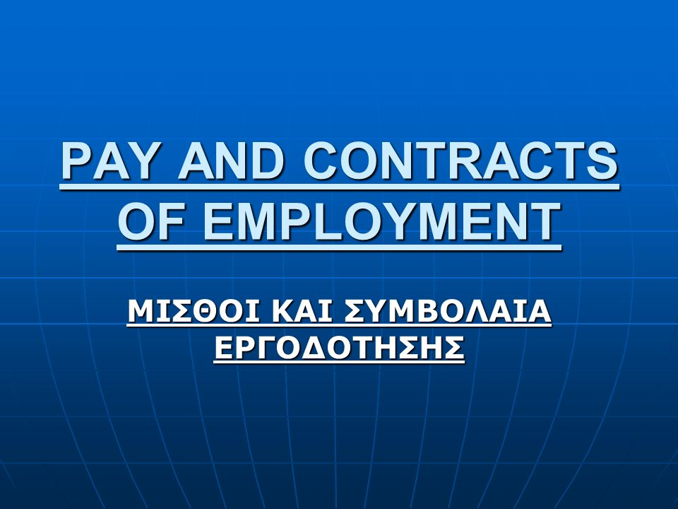 PAY AND CONTRACTS OF EMPLOYMENT ΜΙΣΘΟΙ ΚΑΙ ΣΥΜΒΟΛΑΙΑ ΕΡΓΟΔΟΤΗΣΗΣ