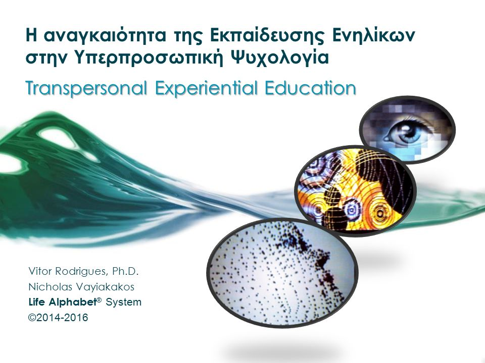Transpersonal Experiential Education Η αναγκαιότητα της Εκπαίδευσης Ενηλίκων στην Υπερπροσωπική Ψυχολογία Transpersonal Experiential Education Vitor Rodrigues, Ph.D.
