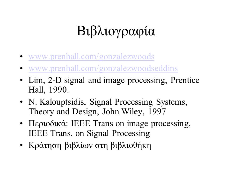 Βιβλιογραφία     Lim, 2-D signal and image processing, Prentice Hall, 1990.