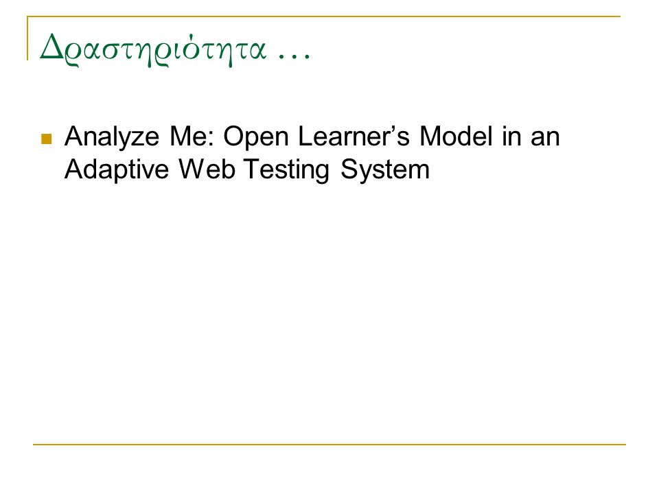 Δραστηριότητα … Analyze Me: Open Learner's Model in an Adaptive Web Testing System