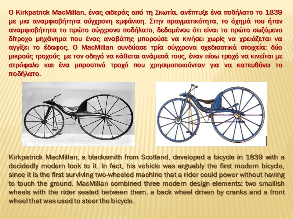 Kirkpatrick MacMillan, a blacksmith from Scotland, developed a bicycle in 1839 with a decidedly modern look to it.