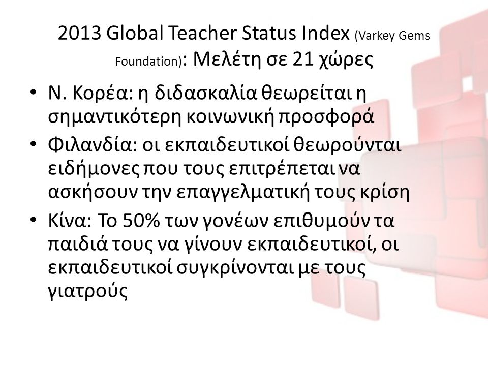 2013 Global Teacher Status Index (Varkey Gems Foundation) : Μελέτη σε 21 χώρες Ν.