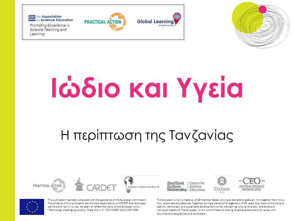 Ιώδιο και Υγεία Η περίπτωση της Τανζανίας Promoting Excellence in Science Teaching and Learning This publication has been produced with the assistance of the European Commission.