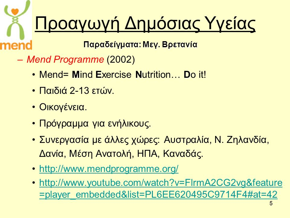 5 Προαγωγή Δημόσιας Υγείας –Mend Programme (2002) MENDMend= Mind Exercise Nutrition… Do it.
