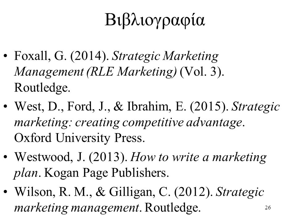 Βιβλιογραφία Foxall, G. (2014). Strategic Marketing Management (RLE Marketing) (Vol.