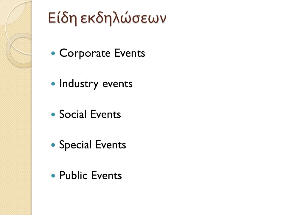 Είδη εκδηλώσεων Corporate Events Industry events Social Events Special Events Public Events