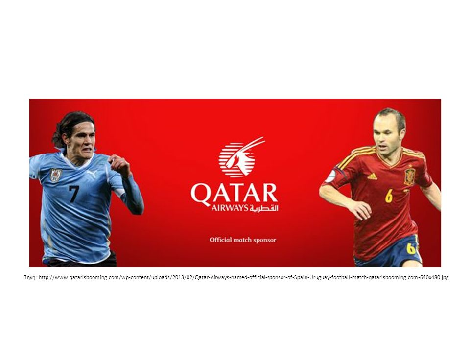 Πηγή: http://www.qatarisbooming.com/wp-content/uploads/2013/02/Qatar-Airways-named-official-sponsor-of-Spain-Uruguay-football-match-qatarisbooming.com-640x480.jpg