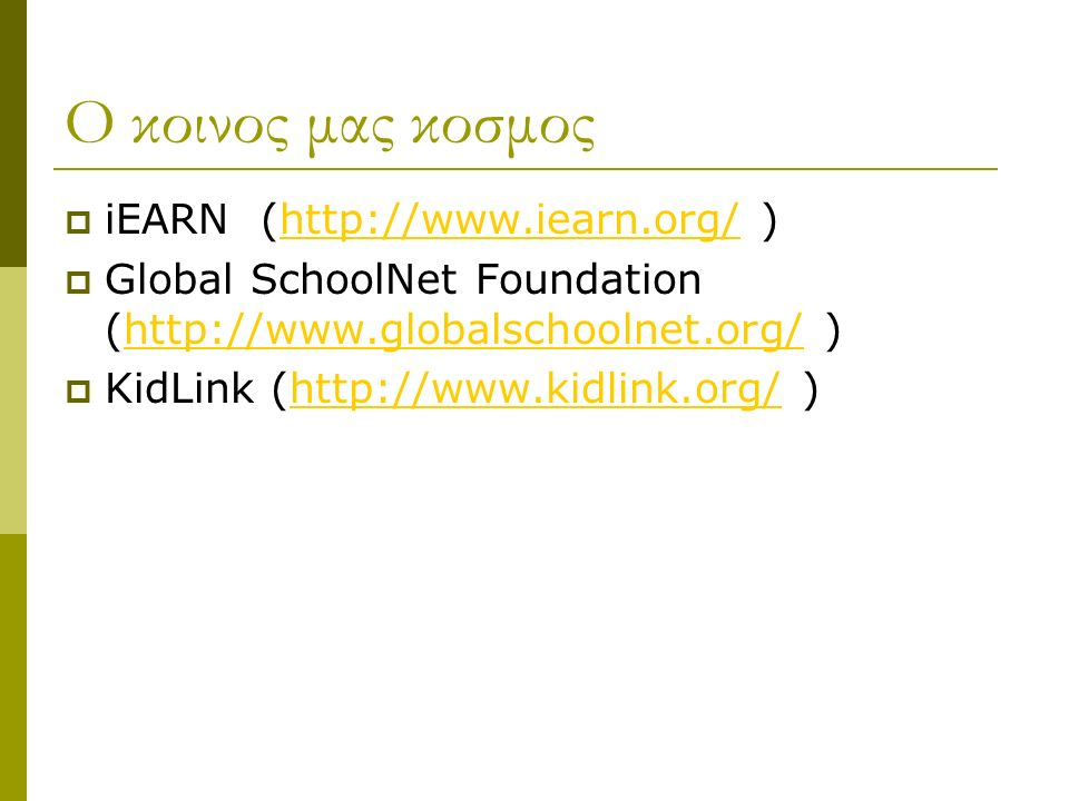 Ο κοινος μας κοσμος  iEARN (  )   Global SchoolNet Foundation (  )   KidLink (  )