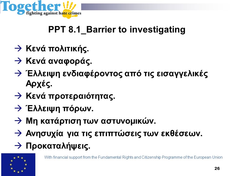 PPT 8.1_Barrier to investigating  Κενά πολιτικής.