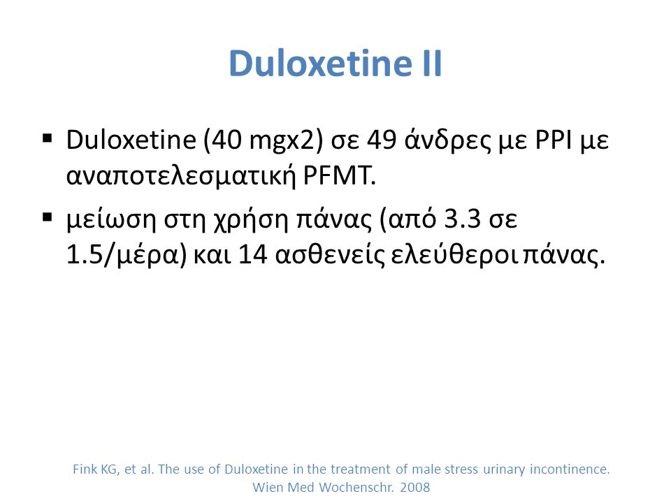 Duloxetine ΙΙ  Duloxetine (40 mgx2) σε 49 άνδρες με PPI με αναποτελεσματική PFMT.
