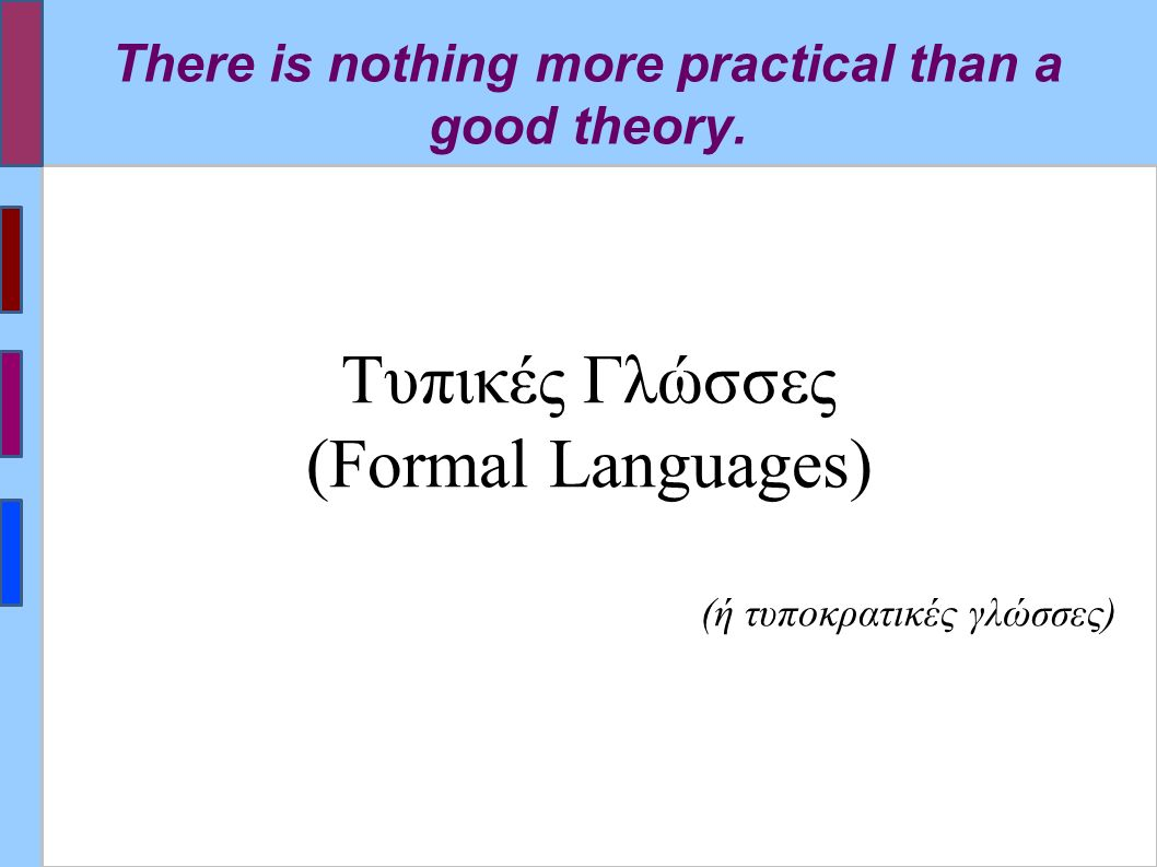 There is nothing more practical than a good theory.