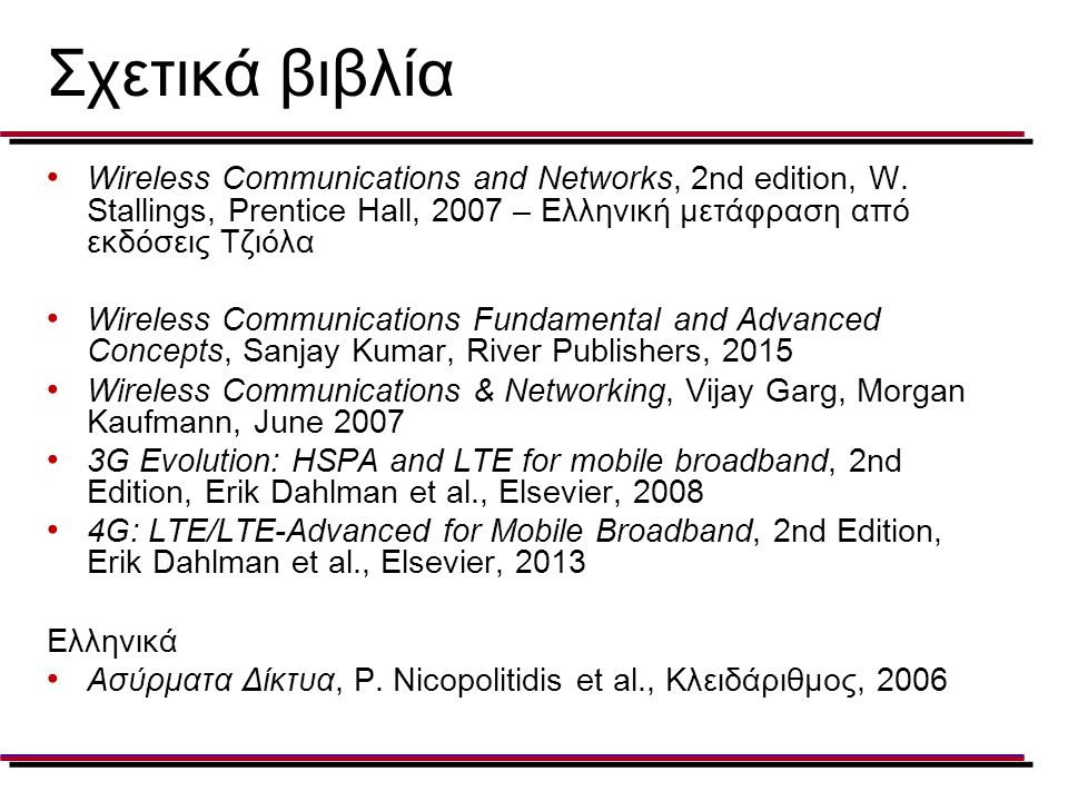Σχετικά βιβλία Wireless Communications and Networks, 2nd edition, W.
