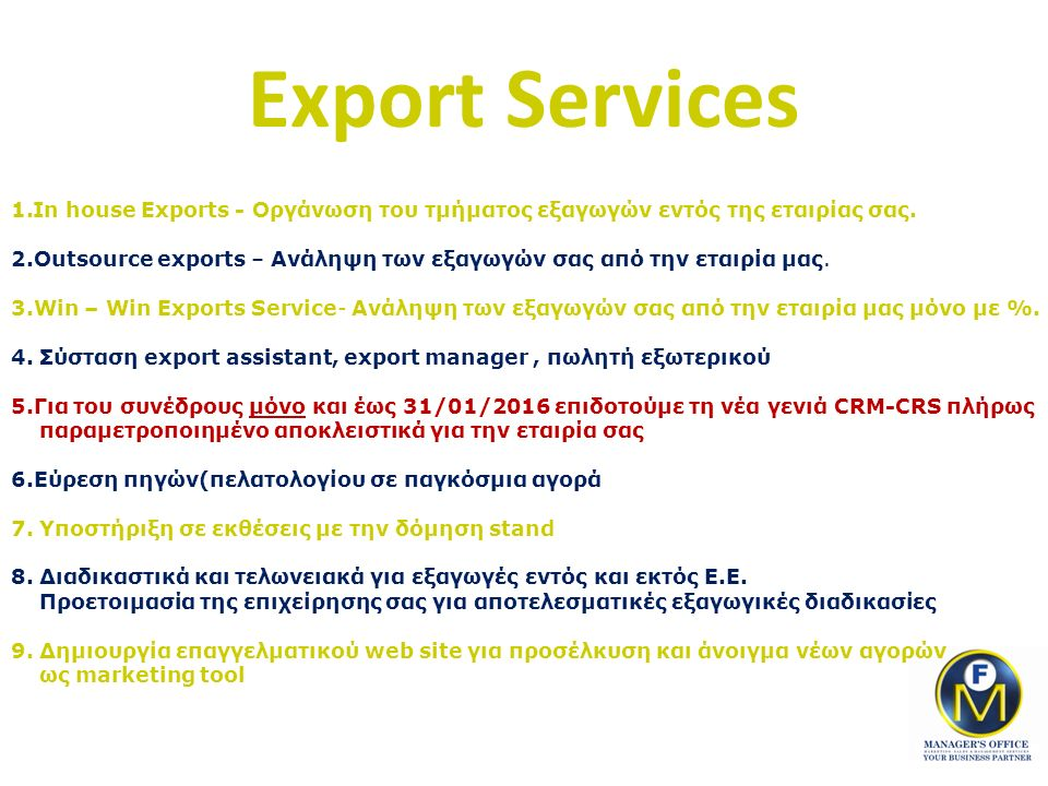 Export Services 1.In house Exports - Οργάνωση του τμήματος εξαγωγών εντός της εταιρίας σας.