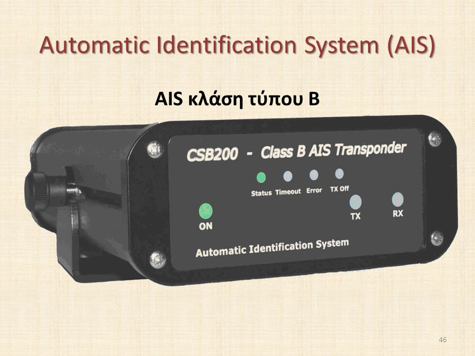 Automatic Identification System (AIS) AIS κλάση τύπου B 46