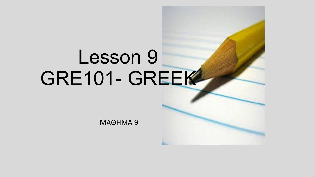 Lesson 9 GRE101- GREEK ΜΑΘΗΜΑ 9