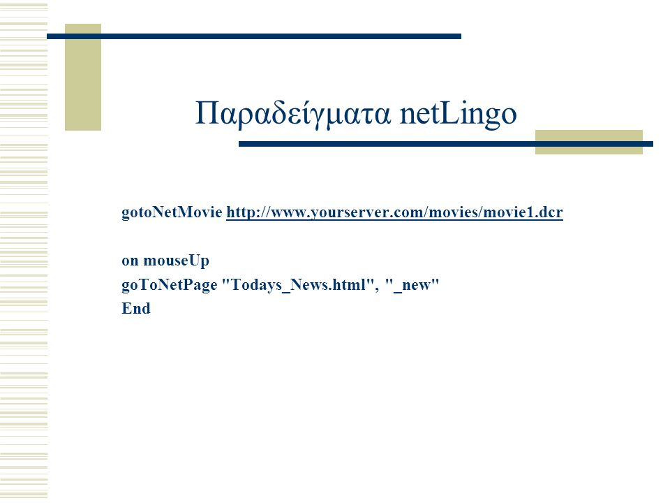 Παραδείγματα netLingo gotoNetMovie   on mouseUp goToNetPage Todays_News.html , _new End