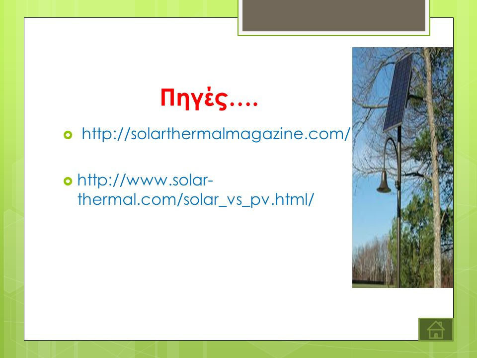 Πηγές….       thermal.com/solar_vs_pv.html/