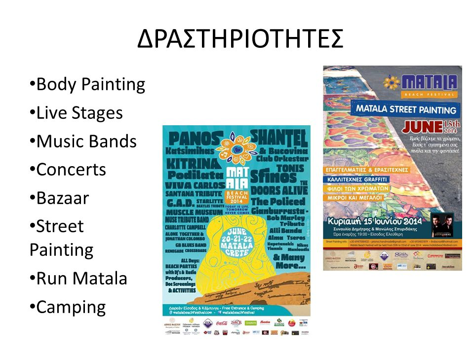 ΔΡΑΣΤΗΡΙΟΤΗΤΕΣ Body Painting Live Stages Music Bands Concerts Bazaar Street Painting Run Matala Camping