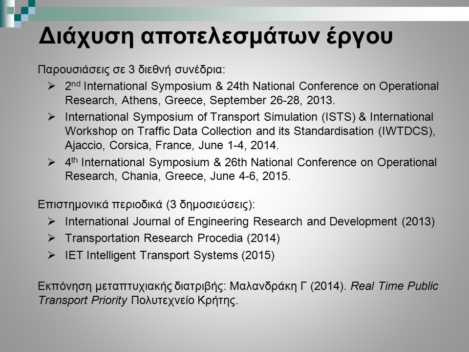 Παρουσιάσεις σε 3 διεθνή συνέδρια:  2 nd International Symposium & 24th National Conference on Operational Research, Athens, Greece, September 26-28, 2013.