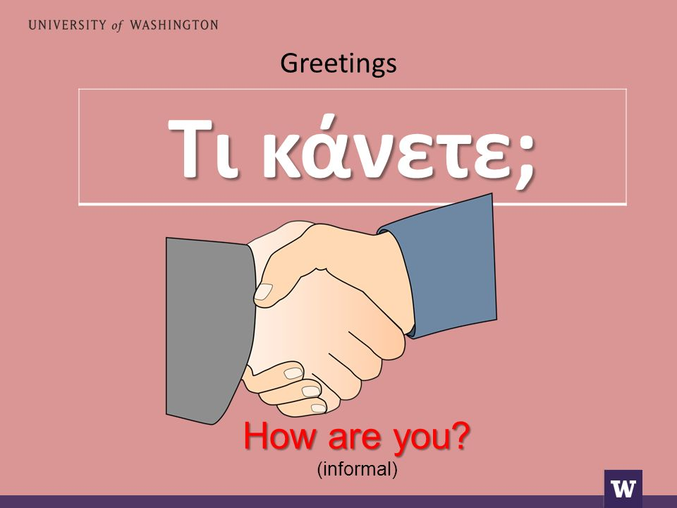 Greetings How are you (informal) Τι κάνετε;
