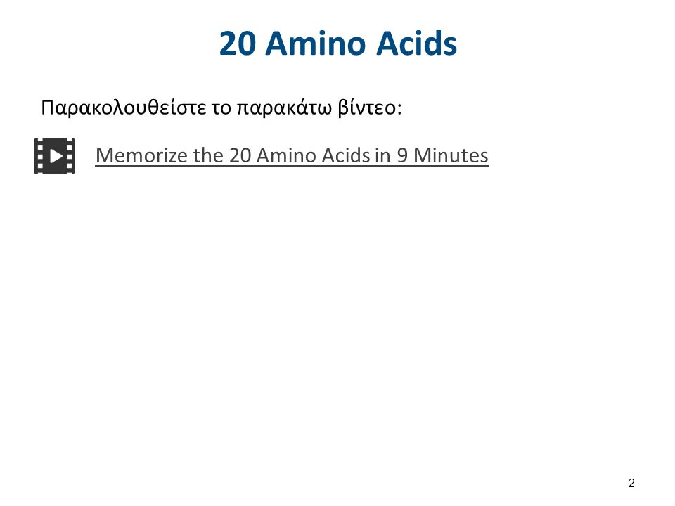 20 Amino Acids Παρακολουθείστε το παρακάτω βίντεο: 2 Memorize the 20 Amino Acids in 9 Minutes