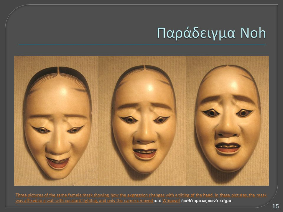 Three pictures of the same female mask showing how the expression changes with a tilting of the head.