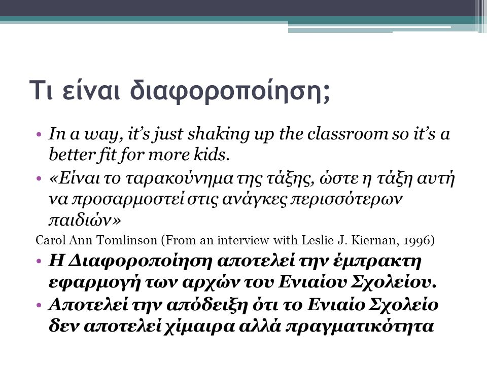 Τι είναι διαφοροποίηση; In a way, it's just shaking up the classroom so it's a better fit for more kids.