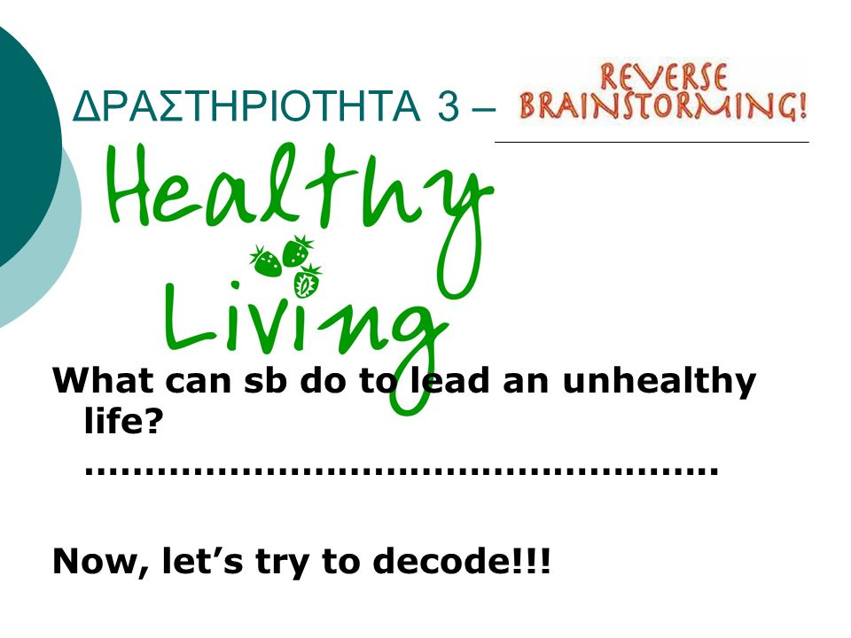 ΔΡΑΣΤΗΡΙΟΤΗΤΑ 3 – What can sb do to lead an unhealthy life.