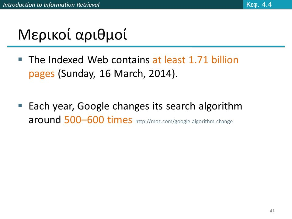 Introduction to Information Retrieval Μερικοί αριθμοί  The Indexed Web contains at least 1.71 billion pages (Sunday, 16 March, 2014).