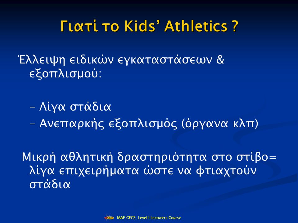 IAAF CECS Level I Lecturers Course Γιατί το Kids' Athletics .