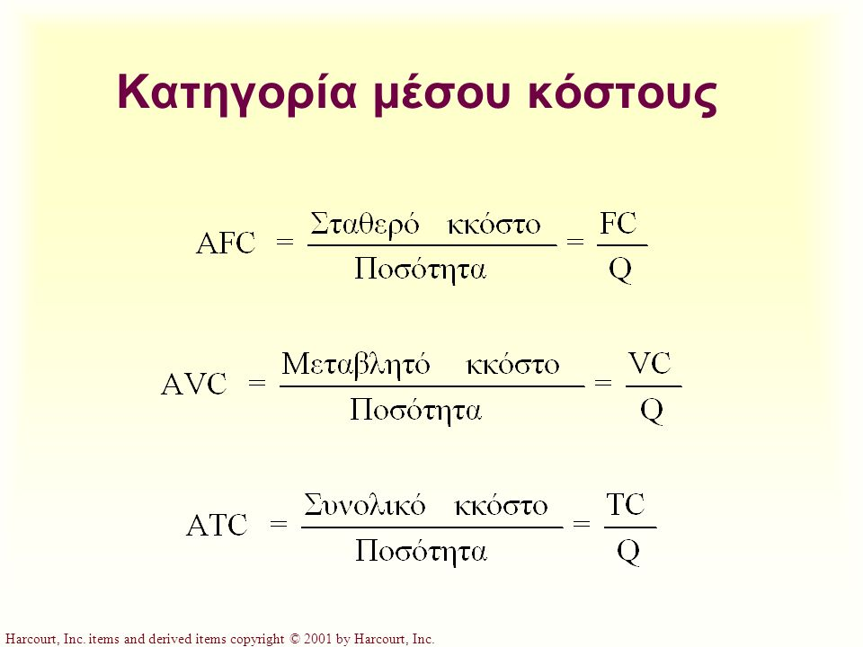 Harcourt, Inc. items and derived items copyright © 2001 by Harcourt, Inc. Κατηγορία μέσου κόστους