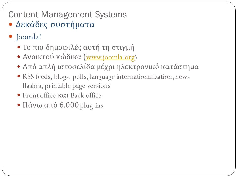 Content Management Systems Δεκάδες συστήματα Joomla.