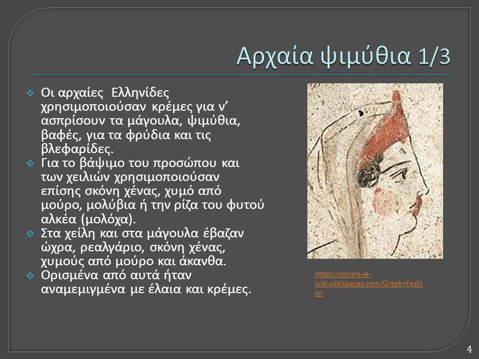 Τεχνική Ψιμυθίωσης Θεαμάτων Ενότητα 2  Αρχαιοελληνικό μακιγιάζ ... 5a7cddae7b8