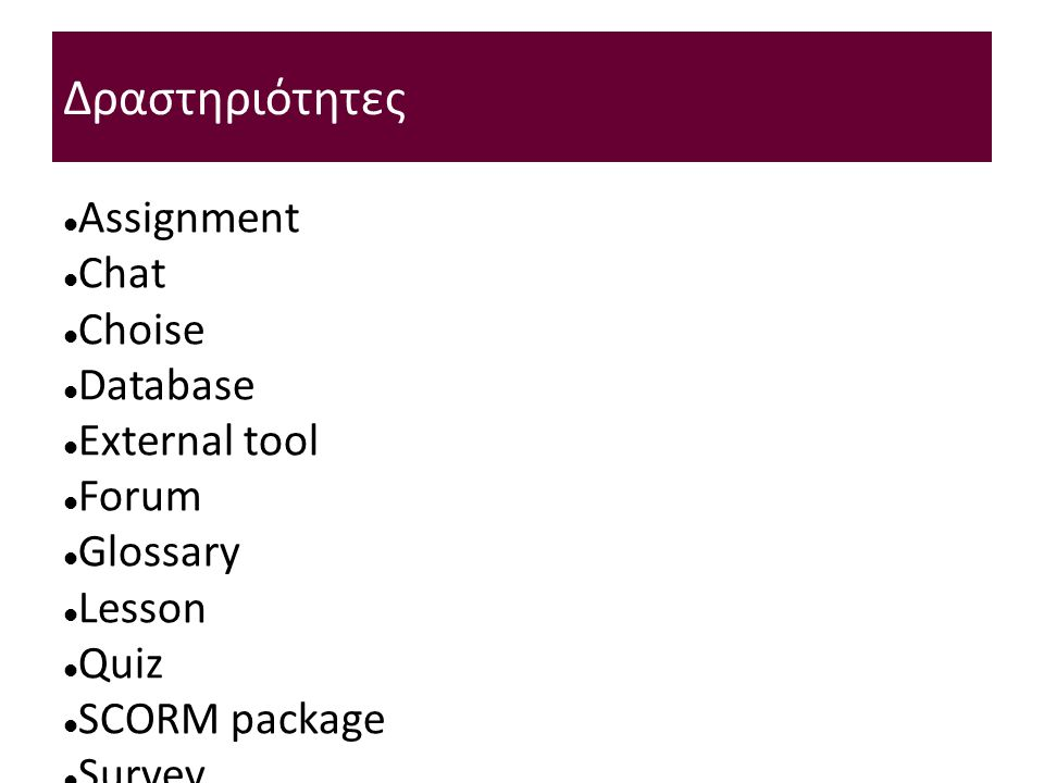 Δραστηριότητες Assignment Chat Choise Database External tool Forum Glossary Lesson Quiz SCORM package Survey Wiki Workshop