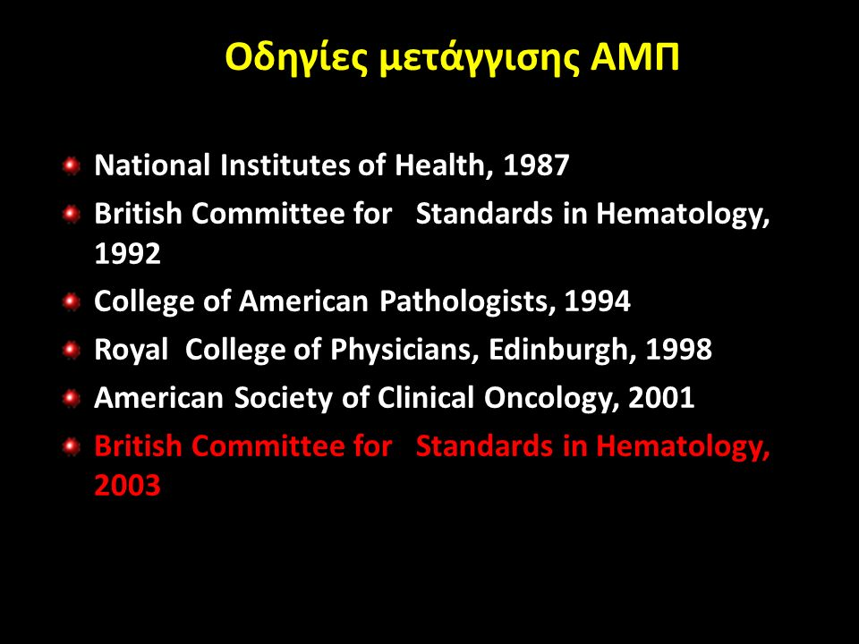 Οδηγίες μετάγγισης ΑΜΠ National Institutes of Health, 1987 British Committee for Standards in Hematology, 1992 College of American Pathologists, 1994 Royal College of Physicians, Edinburgh, 1998 American Society of Clinical Oncology, 2001 British Committee for Standards in Hematology, 2003