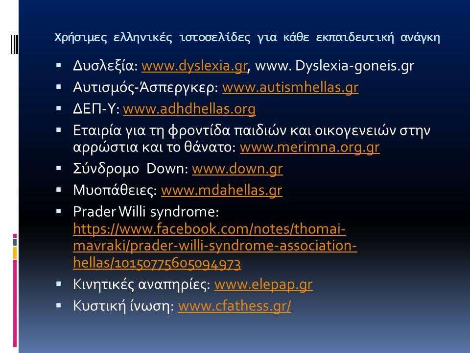 εγκεφαλική βλάβη γνωριμίες ιστοσελίδες