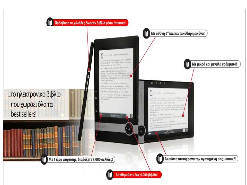 a3744ff3f77 Το ηλεκτρονικό βιβλίο (e-book) στην εκπαίδευση Επιμέλεια: Δ. Λιόβας ...