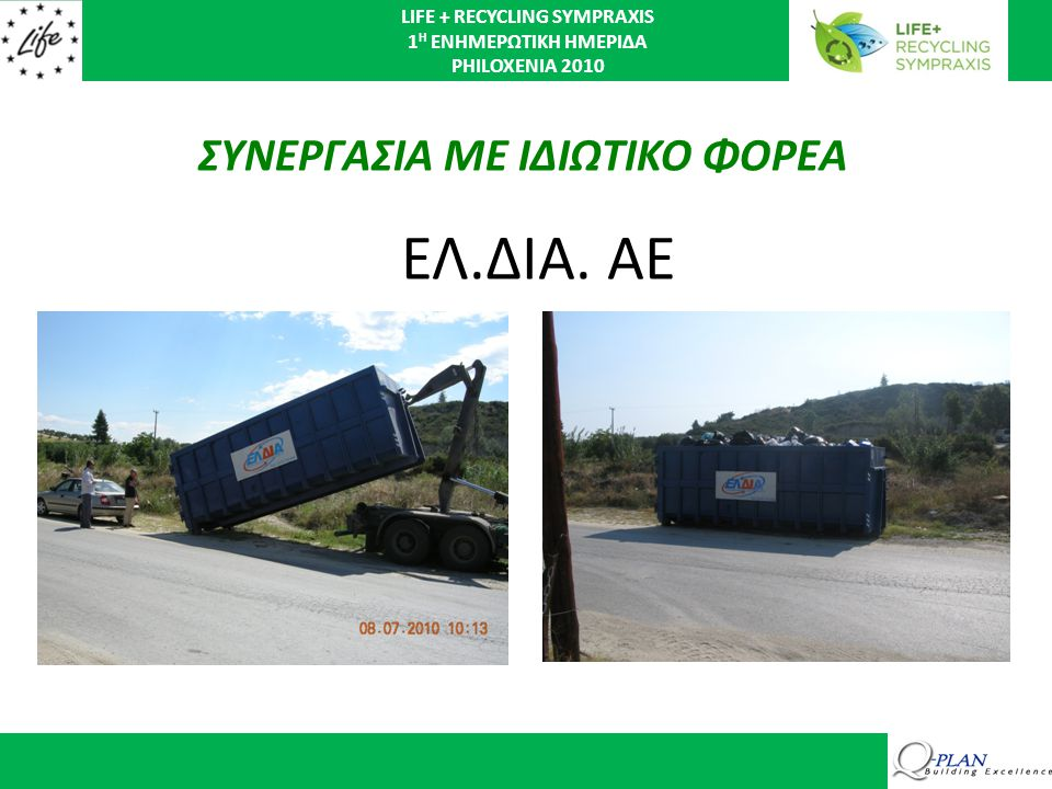 LIFE + RECYCLING SYMPRAXIS 1 Η ΕΝΗΜΕΡΩΤΙΚΗ ΗΜΕΡΙΔΑ PHILOXENIA 2010 ΣΥΝΕΡΓΑΣΙΑ ΜΕ ΙΔΙΩΤΙΚΟ ΦΟΡΕΑ ΕΛ.ΔΙΑ.