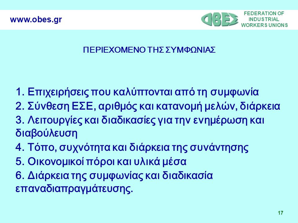 FEDERATION OF INDUSTRIAL WORKERS UNIONS 17 www.obes.gr ΠΕΡΙΕΧΟΜΕΝΟ ΤΗΣ ΣΥΜΦΩΝΙΑΣ 1.