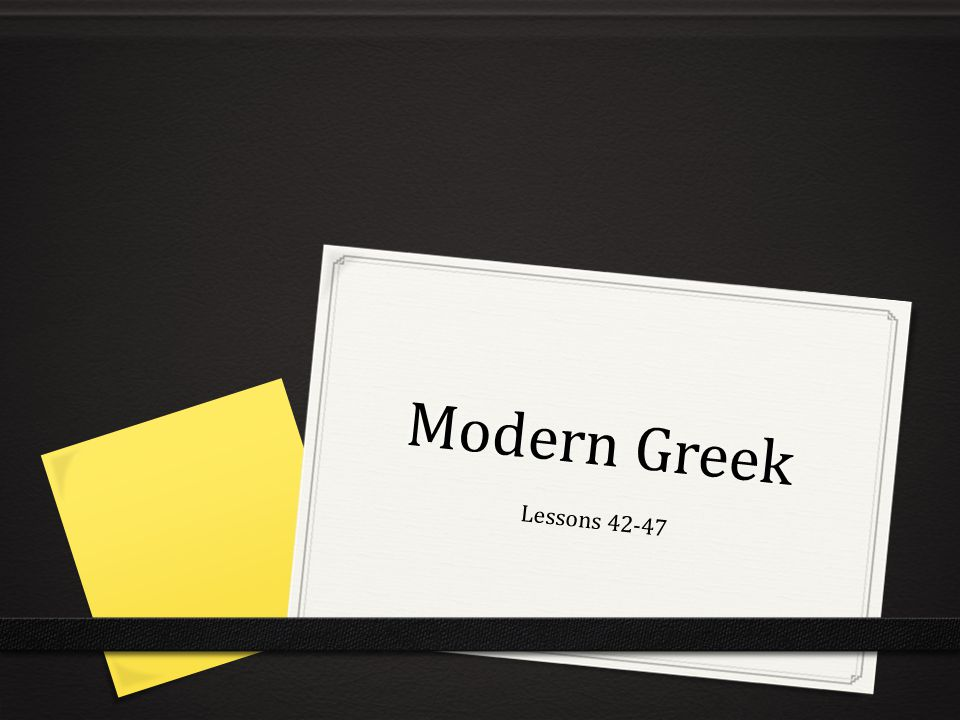Modern Greek Lessons 42-47